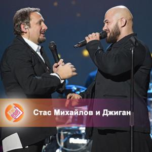 михайлов и джиган