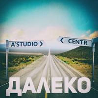 Центр и А-Студио - Далеко