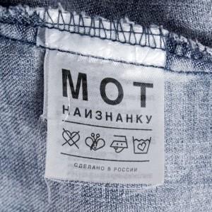 Мот - Капкан