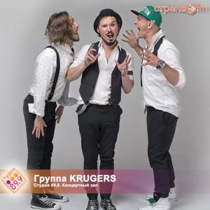 Группа KRUGERS