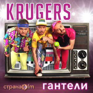 krugers - гантели