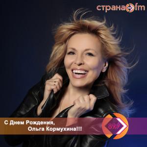 ДР_Кормухина