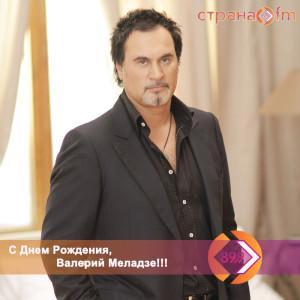 ДР_меладзе