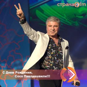 ДР_павлиашвили