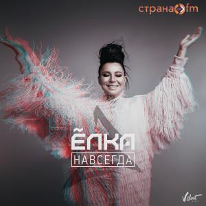 Елка - Навсегда