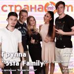 Глянец_5sta_family