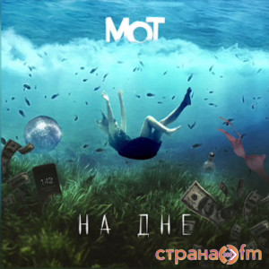 Мот - На дне