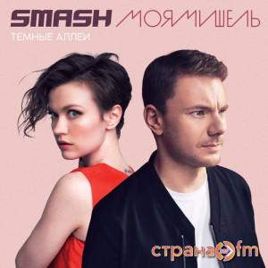 Smash-Моя Мишель - Темные аллеи
