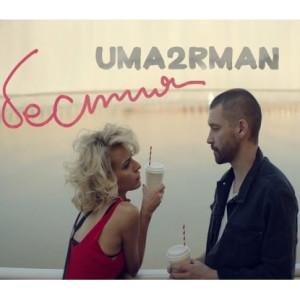 Uma2rman - Бестия
