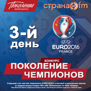 euro 2016 3-rd day