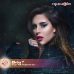 студия899_elvirat