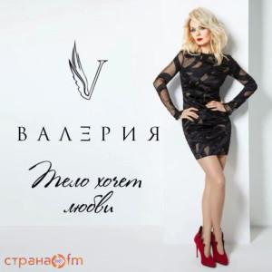 valerija_telo_khochet_ljubvi