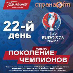 Euro2016-22