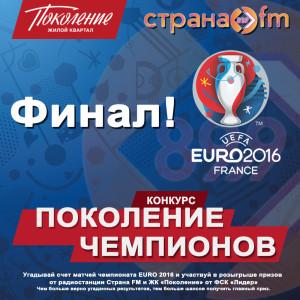Euro 2016 Финал