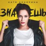 Катя Кокорина Доминик Джокер