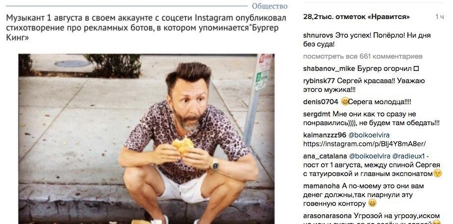 Сергей Шнуров инстаграм