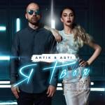 Artik & Asti – «Я твоя»