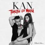 Dj Kan – «Танцуй со мной»