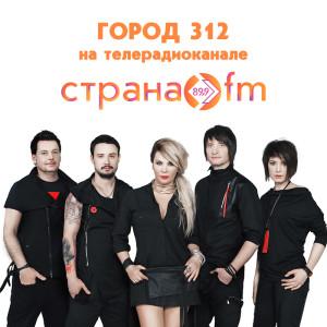 gorod-312