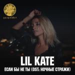 Lil Kate - Если бы не ты
