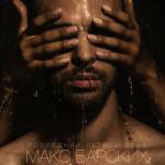 Макс Барских – «Последний летний день»