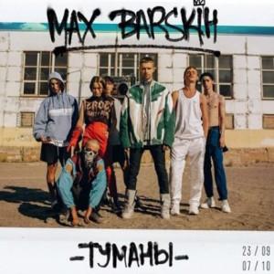 maks-barskikh-tumany-1