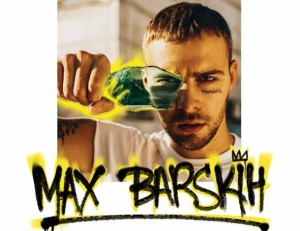 Макс Барских – «Туманы»