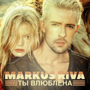 Markus Riva – «Ты влюблена» (видео)