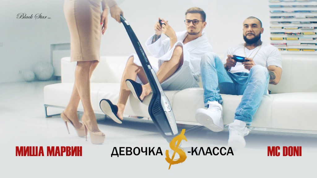 Миша Марвин