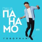 Паша Панамо — «Говорили»
