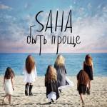 SAHA – «Быть проще»
