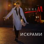 Эмма М – «Искрами»