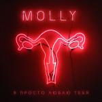 Molly – «Я просто люблю тебя»