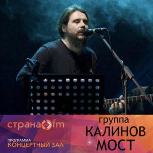kalinov-most-2