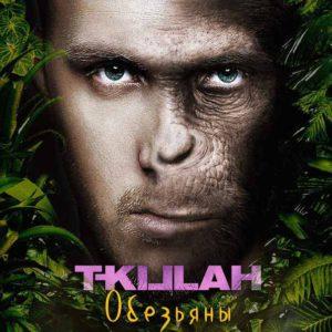 T-Killah & Дневник Хача – «Обезьяны» (видео)