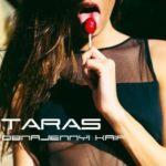 Taras – «Обнаженный кайф» (видео)