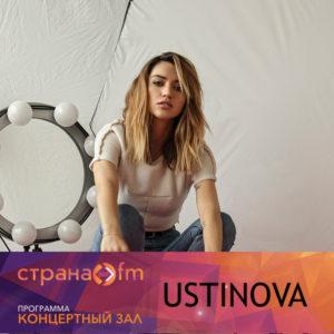ustinova1