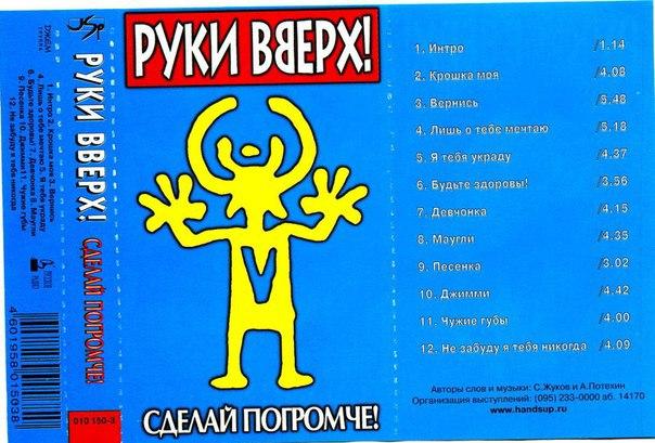 ruki-vverkh-2