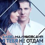 aleks-malinovskiy-ya-tebya-ne-otdam
