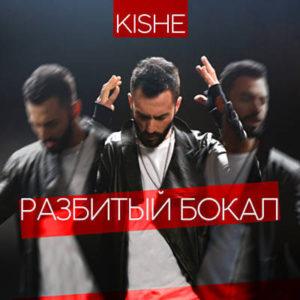 kishe-razbityy-bokal