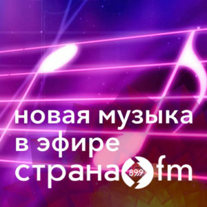 strana-fm-new-music8