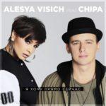 alesja_visich_feat-chipa-khochu_prjamo_sejchas