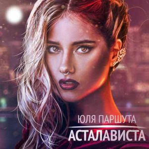 1476173188_yulya-parshuta-astalavista