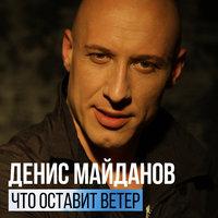 denis_maydanov_170322