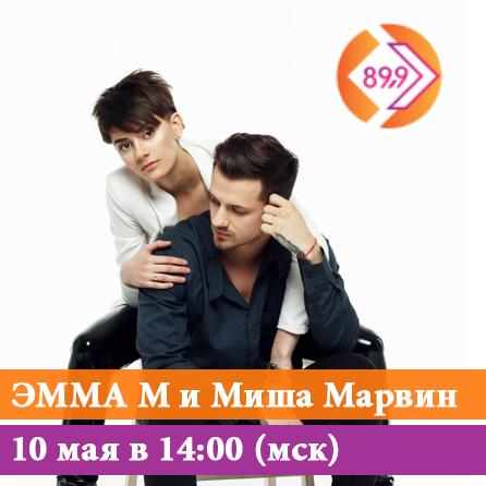 ЭММА М И МИША МАРВИН ПЕРЕМОТАЙ СКАЧАТЬ БЕСПЛАТНО