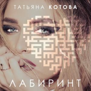 Татьяна Котова_Лабиринт