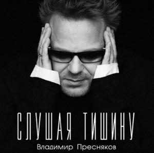 "Владимир Пресняков ""Слушая тишину"""