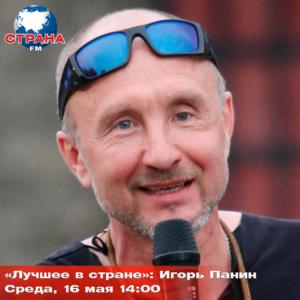 «Лучшее в стране»: Игорь Панин