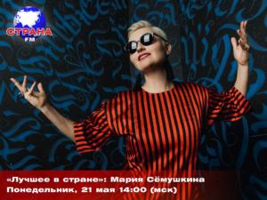 «Лучшее в стране»: Мария Сёмушкина