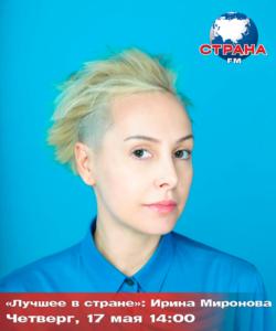 """""""Лучшее в стране"""": Ирина Миронова"""
